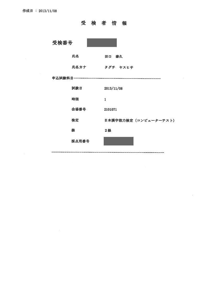 管理人が漢検CBTで2級を受験したときの受験票