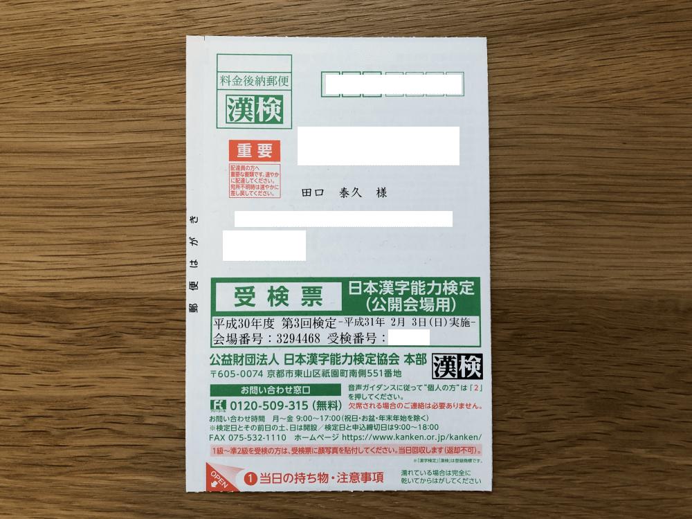 受験票(表紙)