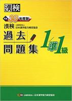 漢検1・準1級 過去問題集 平成30年度版