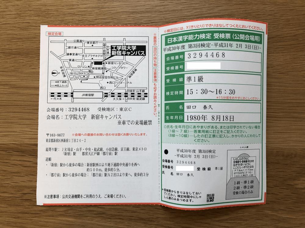 受験票(内面)
